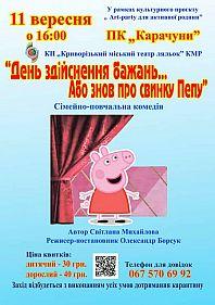 День здійснення бажань або знову про свинку Пепу