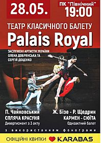 Театр классического балета Palais Royal
