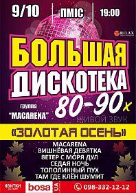 Большая дискотека 80-90х