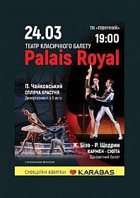 Театр класичного балету Palais Royal