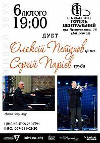 Олексій Пєтухов & Сергій Парієв