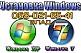 Установка Windows, обслуживание компьютеров г.Кривой Рог