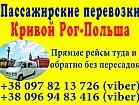 Пассажирские перевозки Кривой Рог-Варшава.