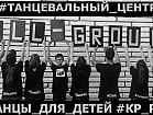 Обучение танцам в LLL-GROUP (ЭЛЬ-ГРУПП, Кривой Рог).