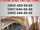 Деревянные, металлические лестницы Кривой Рог.