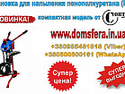 Оборудование для пенополиуретана (ППУ) , полиуретана (ПУ) и жидкой резины