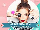 Курсы косметологии ул. Кобылянского 219 Доступно и эффективно. Звоните