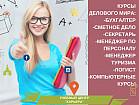 Обучение, курсы Кривой Рог ул. Кобылянского 219 Звоните