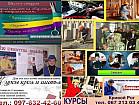 Курсы сварщик токарь автослесарь электрик повар барист психолог кондитер электромонтер бухгалтер