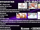 LPG массаж кривой рог