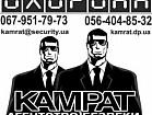 Камрат - Агентство безопасности
