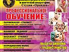 Курсы парикмахеров, МАНИКЮРА, ВИЗАЖА