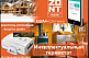 ZONT – системы контроля отопления с WEB-интерфейсом.