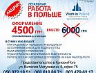Успейте оформиться по акционной цене ВСЕГО ЗА 4500 грн.