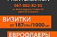 Печать визиток, флаеров, листовок, наклеек. Бесплатная доставка по Украине. Полиграфия Printer.kr.ua