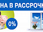 Пластиковые Окна Недорого | Скидка -50% Недорогие Пластиковые Окна