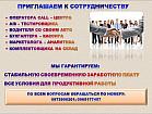 Приглашаем к сотрудничеству операторов Колл-центра, Комплековщик на склад, Бухгалтер-кассир и другие