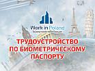 трудоустройство в Польше по биометрическому паспорту всего за 1499 грн.
