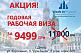 Стоимость оформления 9499грн. + визовый сбор 15.5 евро (450грн.)