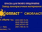 ЭМАЛЬ ПФ-218ХС ЭМАЛИ 218ПФ ЭМАЛЬ ПФ218 Эмаль ПФ-218 Х/С изготавливаем эмали ТМ «Сіопласт®»  (холодно