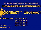 ЭМАЛЬ ХВ-16 ЭМАЛЬ ХВ-161 ЭМАЛЬ ХВ-124 ЭМАЛЬ ХВ-785 ЭМАЛЬ ХВ-1100 ЭМАЛЬ ХВ-518 ЭМАЛЬ ХС-710 ЭМАЛЬ МС-