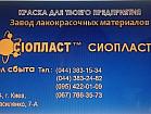 ЭМАЛЬ КО-813 ЭМАЛЬ КО813 ЭМАЛЬ 813-КО-813 Эмаль кремнийорганическая термостойкая КО-813  Характерист