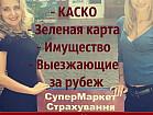 Автогражданка,зеленая карта, КАСКО