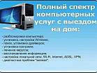 Ремонт компьютеров и ноутбуков. Установка любой Windows,Linux. Выезд на дом