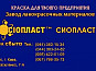 ЭМАЛЬ ЭП773 ЭМАЛИ ЭП-773 ЭМАЛЬ ЭП773 эмаль ЭП-773 изготавливаем эмали ТМ «Сіопласт®»  для окраски из