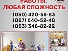 Отделочные работы в Кривом Роге, отделка квартир Кривой Рог.
