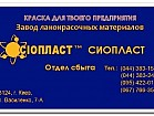ЭМАЛЬ ХВ-113 ГОСТ 18374-79 ЭМАЛЬ ХВ113 ЭМАЛЬ 113 ХВ Эмаль ХВ-113