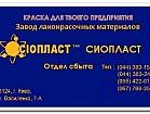 ЭМАЛЬ ХВ-125 ЭМАЛЬ ХВ125 ЭМАЛЬ 125 ХВ Эмаль ХВ-125