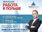 Работа в Польше набор женщин на склады