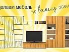 Корпусная Мебель на Заказ   Мебель под Заказ   Мебель Цена Купить Недорого