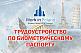 трудоустройство в Польше по биометрическому паспорту