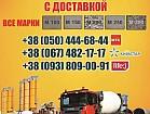 Купить бетон Кривой Рог, цена, с доставкой в Кривом Роге
