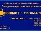 Эмаль КО-84 84*84 эмаль К_О84 эмаль КО-84 эмаль КО-84 эмаль КО-84/ dЭмаль ХВ-7141 в ассортименте Эма