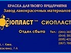 Эмаль КО-814 814*814 эмаль К_О814 эмаль КО-814 эмаль КО-814 эмаль КО-814/ dЭмаль ХП-5184 (радиопрозр