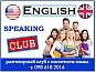 Разговорный клуб с носителем английского языка