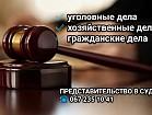Представительство в суде. Гражданские и хозяйственные споры.