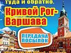 Перевозки Кривой Рог-Варшава