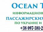 Ежедневные прямые рейсы с Киева в Крым
