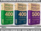 ЦЕМЕНТ ПЦ-400/500 КРИВОЙ РОГ ЗАВОДСКОЙ ОРИГИНАЛ ОПТ-РОЗНИЦА ДОСТАВКА
