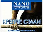 Стеклопластиковая композитная арматура производитель