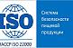 Сертификат ISO 22000 (HACCP)