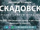 Поездка на море в Скадовск