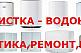 Чистка ремонт установка диагностика продажа водонагревателей (Бойлер)
