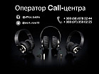 Оператор Call-центра(офис)