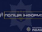Криворізький відділ поліції запрошує на службу до поліції