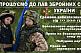 Військова служба в ЗСУ